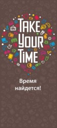 "Антикафе ""Take your time"""